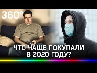 Рейтинг товаров-2020 от «Авито»: маска, диван, телек и.. самовар!