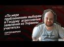По мере приближения к выборам в Госдуму агрессивные заявления из Украины участятся - Сергей Миркин