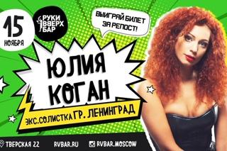 Юлия Коган фотография #48