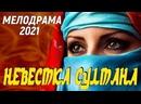 Самый красивый фильм про турецких мужчин - НЕВЕСТКА СУЛТАНА Русские мелодрамы новинки 2021