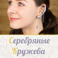 Магазин красивых вещей SilverLace.ru