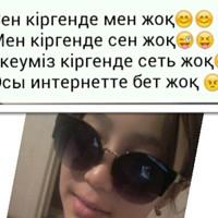 НуржайнаОрынбаева