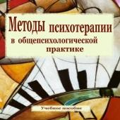 Николаева Н.В. Методы психотерапии в общепсихологической практике.