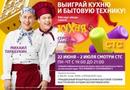 Екатеринодар Стс | Москва | 3