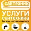 Сантехник в Уфе | Уфа