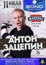 Персональный фотоальбом Антона Зацепина