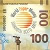 WorldPaperMoney.ru