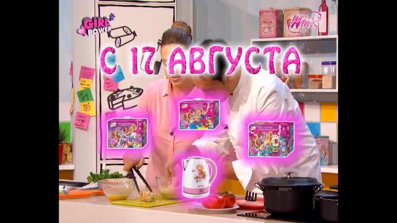Кулинарная магия Винкс