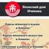 ИЧИКАВА Японский язык и искусство в Алматы,Туры