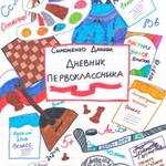 """""""Дневник первоклассника"""" - самая искренняя автобиография ученика первого класса!"""