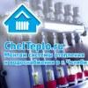 Монтаж системы отопления водоснабжения Chelteplo
