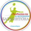 Любители и ветераны бадминтона г.Новосибирска