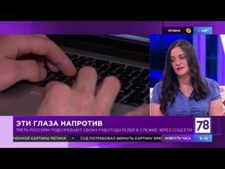 Треть россиян подозревают своих работодателей в слежке через соцсети