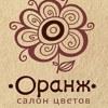 """Салон цветов """"ОРАНЖ"""""""