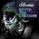 The Chemodan - Затяни битос (feat. Старый, RaSta & Brick Bazuka)