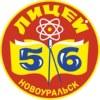 МАОУ «Лицей 56» Новоуральск