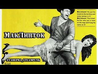 МакЛинток (1963 год)   #ТАВЕРНА_STEAMPUNK
