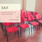 Зал №2 (30 м²) до 30-ти человек