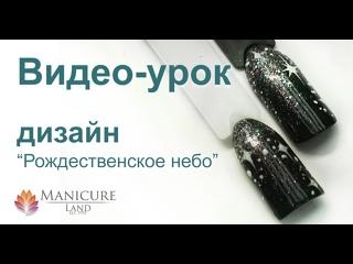 """МК """"Рождественское небо"""" - дизайн ногтей гель-лаками Cuccio Veneer."""