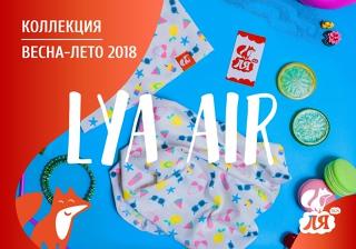 "Коллекция весна-лето 2018 ""LYA AIR"""