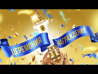Церемония награждения чемпионов России
