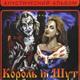 Чартова Дюжина 10-е место (2001г) - Кукрыниксы - Дороги