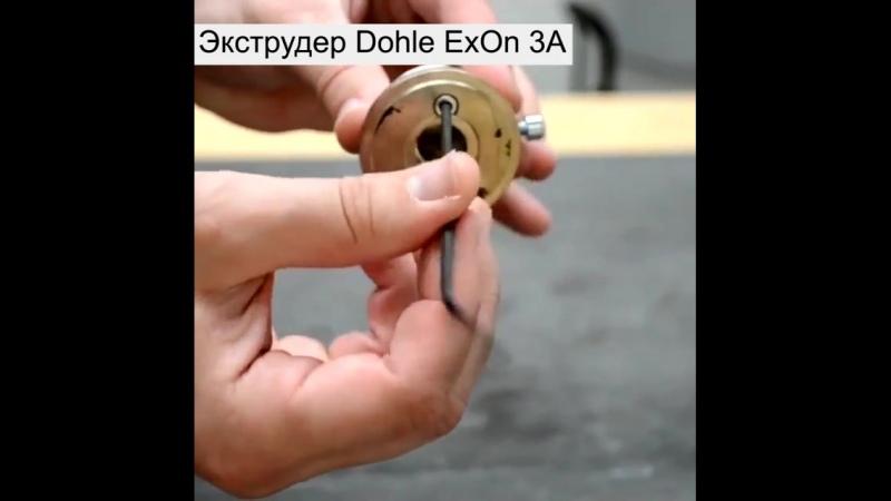 Экструдер Dohle ExOn 3A