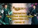 Fsg Reborn Ведомство Большая медведица династии Сун The Big Dipper of Song Dynasty - 27 серия