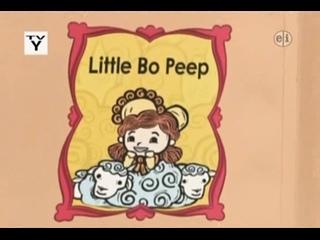 19_Little_Bo_Peep