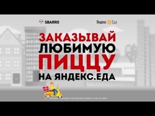 Заказывай любимую пиццу Sbarro на Яндекс.Еда