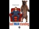 Последний настоящий мужчина 3 сезон 2014 серии 17-22