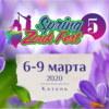 Spring ZOUK Fest 6-9 марта 2020, Казань