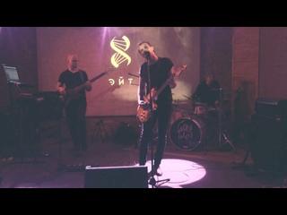 ЭЙТ - Похоронила live (Земфира cover)