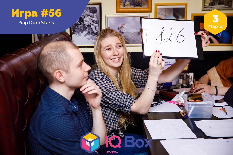IQ Box Москва - Игра №56 - 03/03/20 (70 фото)