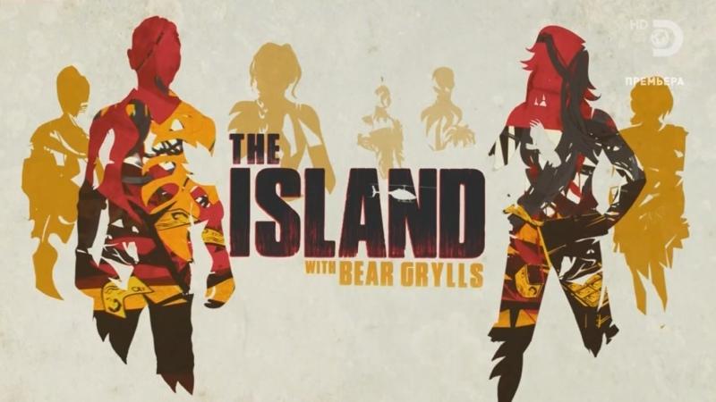 Остров с Беаром Гриллсом 6 сезон 3 серия The Island with Bear Grylls 2019