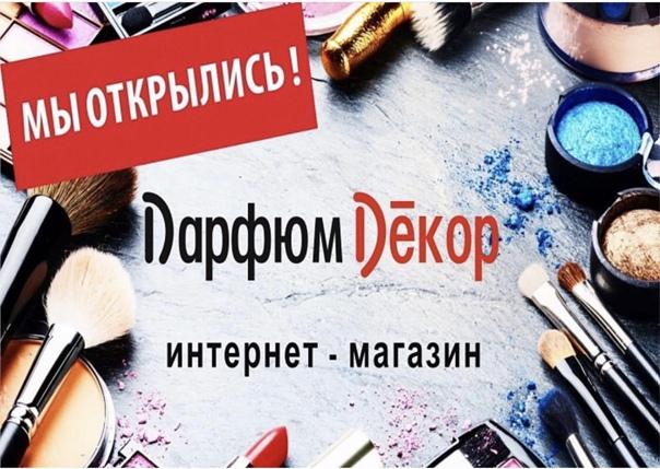 парфюм декор волгоград официальный сайт