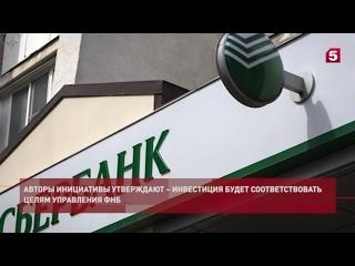 Правительство РФ выкупит долю ЦБ в Сбербанке