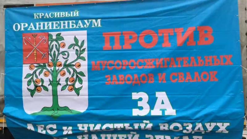 Митинг против строительства мусоросжигающего завода в Ломоносове