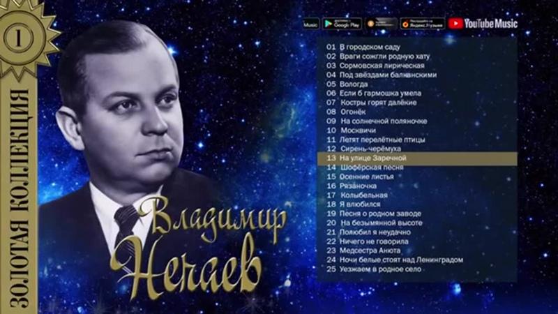 Владимир Нечаев Золотая коллекция Лучшие песни Сирень черёмуха