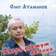 Олег Атаманов - Ах, как хочется жить