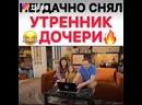 Воронины новый сезонДочь Люся