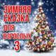 Рождество - 17- Новый Год, Новый Год! (remix) - Под какой звездой (2012)