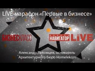LIVE-марафон «Первые в бизнесе»: Александр Лекомцев