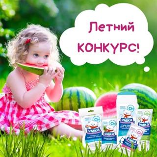 ЛЕТНИЙ КОНКУРС ОТ УМКИ!🎁 2019