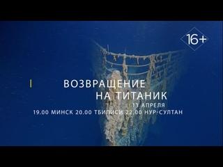 «Возвращение на Титаник»: Трейлер
