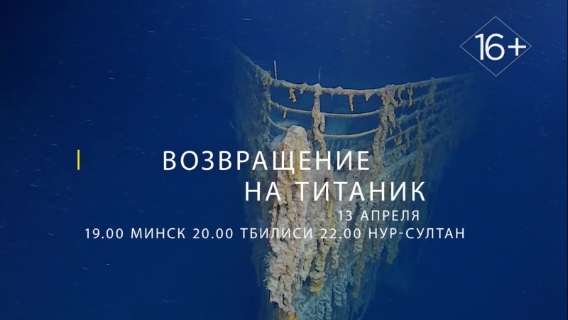 Возвращение на Титаник Трейлер