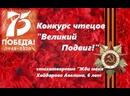 Хайдарова Авелина, 7 лет, стихотворение Жди меня автор Константин Симонов