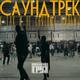 Каспийский Груз - Последняя песня