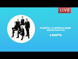 Plusfive. A cappella band. FREEDOM Music Hall