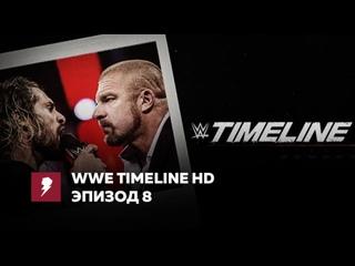 [#My1] Таймлайн - Трипл Эйч против Сета Роллинса (Эпизод 8) HD
